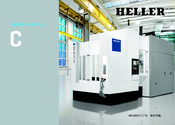 HELLER_5-axis-milling-turning-machining-centres-C_zh.pdf